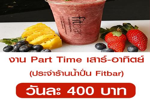 งาน Part Time เสาร์-อาทิตย์ ร้านน้ำปั่น Fitbar (วันละ 400 บาท)