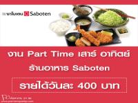 งาน Part Time เสาร์ อาทิตย์ ร้านอาหาร Saboten (วันละ 400 บาท)