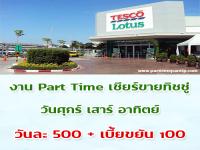 งาน Part Time PC เชียร์ขายทิชชู่ ประจำห้าง Tesco Lotus