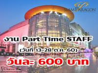 งาน Part Time Staff ในห้างสยามพารากอน