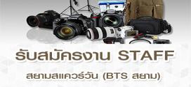 งาน STAFF เชียรขายสินค้าภายในงาน (BG 5OO บาท)