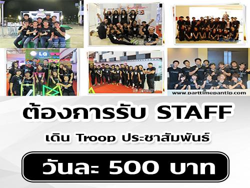 ต้องการ STAFF เดิน Troop ประชาสัมพันธ์ (วันละ 500 บาท)