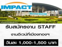 รับสมัครงาน STAFF งาน Event (