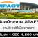 รับสมัครงาน STAFF งาน Event (วันละ 1,000-1,500 บาท)