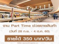 รับสมัครพนักงาน Part Time ช่วยขายสินค้า (350 บาทวัน)