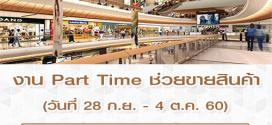 รับสมัครพนักงาน Part Time ช่วยขายสินค้า (350 บาท/วัน)