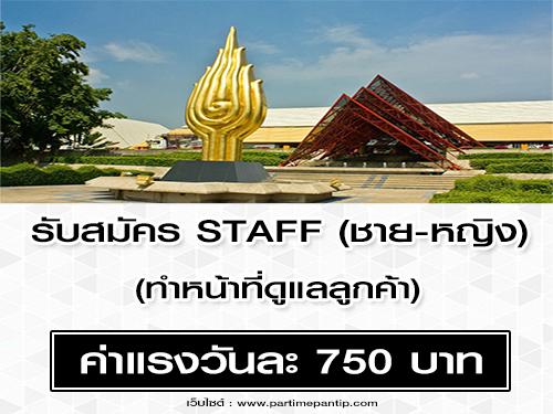 รับสมัครพนักงาน STAFF ดูแลลูกค้า (วันละ 750 บาท)