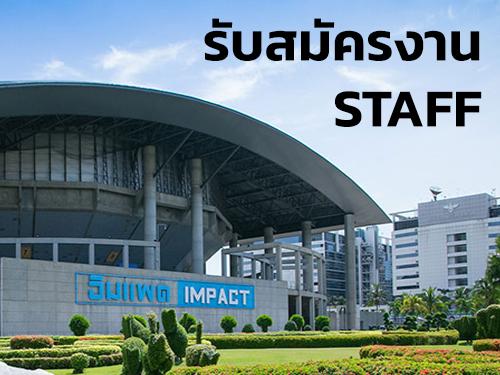 รับสมัคร STAFF ช่วยจัดเรียงของตามที่นั่งประชุม (1,500 บาท)