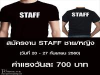 สมัครงาน Part Time STAFF