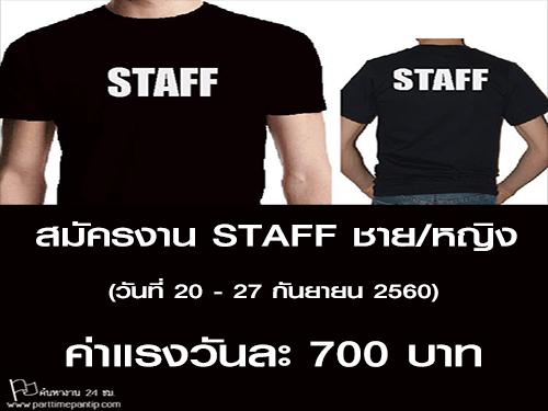 สมัครงาน Part Time STAFF (Trainer) ค่าแรง 700 บาท/วัน
