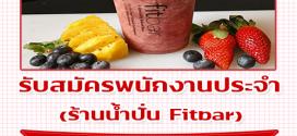 เปิดรับพนักงาน Full Time ร้านน้ำปั่น Fitbar (11,000 บาท/เดือนขึ้นไป)