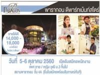 Siam Paragon เปิดรับสมัครพนักงาน