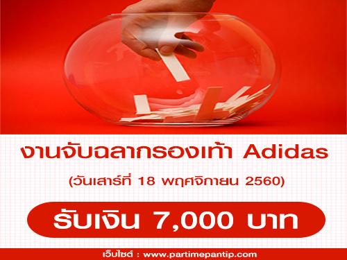 งานจับฉลาก Adidas ได้รายชื่อ รับเงินเลย 7,000 บาท