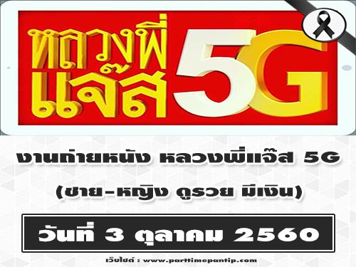 งานถ่ายหนัง หลวงพี่แจ๊ส 5G (ชาย-หญิง ดูรวย มีเงิน)