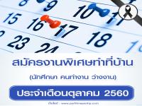 งานพิเศษทําที่บ้าน-(Part-Time)-ประจำเดือนตุลาคม-2560