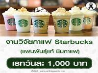งานวิจัยกาแฟ Starbuck แฟนพันธ์แท้