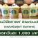 งานวิจัยกาแฟ Starbuck แฟนพันธ์แท้ ชิมกาแฟ ค่าแรง 1,000 บาท