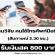 งานวิจัย คนใช้โทรศัพท์มือถือ (รับสด 800 บาท)