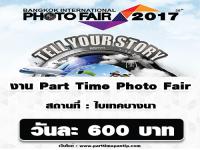 งาน Part Time งาน Photo Fair 2017