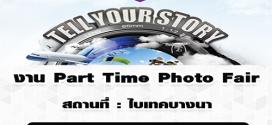 งาน Part Time งาน Photo Fair 2017 (ค่าแรง 600 บาท/วัน)