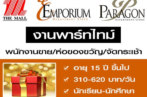 งาน Part Time ชั่วคราว ช่วงเทศกาลปีใหม่ (วันละ 310-620 บาท)