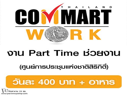 งาน Part Time ช่วยงาน Commart Work 2017 (วันละ 400 บาท)