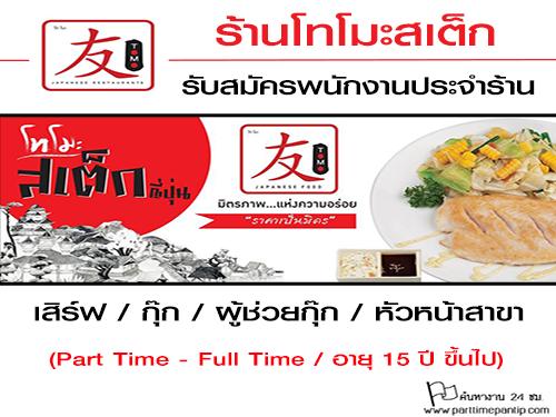 งาน Part Time ร้านอาหาร TOMO STEAK (ชั่วโมงละ 45-50 บาท)