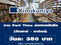 งาน Part Time เสาร์-อาทิตย์ ห่อปกหนังสือ (วันละ 350 บาท)
