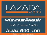 งาน Part Time แพ็คสินค้า คลัง LAZADA