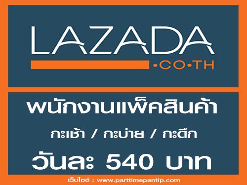 งาน Part Time แพ็คสินค้า คลัง LAZADA (วันละ 540 บาท)