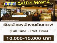งาน Part Time - Full Time ร้านกาแฟ Coffee World หลายสาขา
