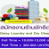 "งาน Part Time – Full Time ร้านซักรีด ""Daisy Laundry and Dry Clean"""