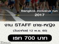 งาน STAFF ชาย-หญิง จำนวน 30 คน (เรท 700 บาท)