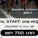 งาน Part Time STAFF ชาย-หญิง จำนวน 30 คน (เรท 700 บาท)