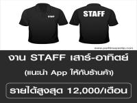 งาน STAFF เสาร์ อาทิตย์ แนะนำ App ให้กับร้านค้า
