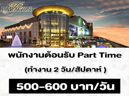 พนักงานต้อนรับ Part Time ห้างสยามพารากอน (500-600 บาท/วัน)
