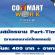 พนักงาน Part Time งานคอมมาร์ทไทยแลนด์ (วันละ 400 บาท)