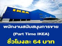 พนักงาน Part Time สนับสนุนการขาย IKEA