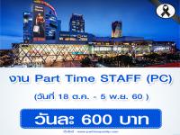 รับสมัครงาน Part Time STAFF (PC) ค่าแรง 600 บาทวัน