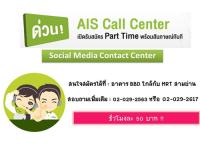 รับสมัครงาน Part time AIS (ชั่วโมงละ 50 บาท)