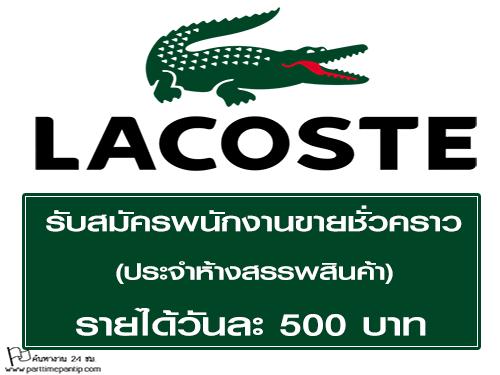 รับสมัครพนักงานขายออกบูธ แบรนด์เสื้อผ้า LACOSTE