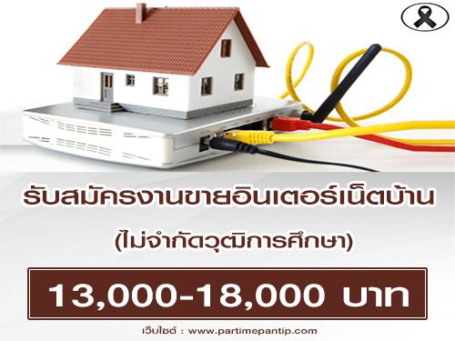 รับสมัครพนักงานขายอินเตอร์เน็ตบ้าน (13,000-18,000 บาท)