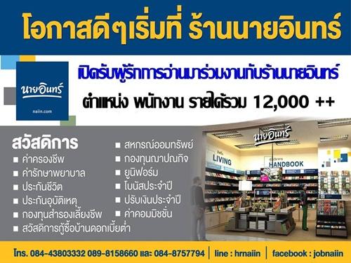 รับสมัครพนักงาน ร้านหนังสือนายอินทร์ (รายได้ 12,000 บาทขึ้นไป)