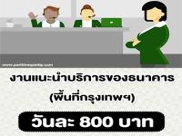 รับสมัครพนักงาน แนะนำบริการของธนาคาร