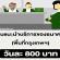 รับสมัครพนักงาน แนะนำบริการของธนาคาร (วันละ 800 บาท)