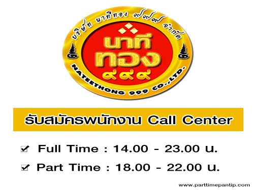 รับสมัครพนักงาน Call Center (Part Time – Full Time)