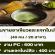 รับสมัคร PC ขายชาเขียวและแจกใบปลิว (วันละ 400-600 บาท)