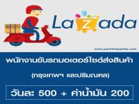 Lazada รับคนขับรถมอเตอร์ไซต์ส่งสินค้า