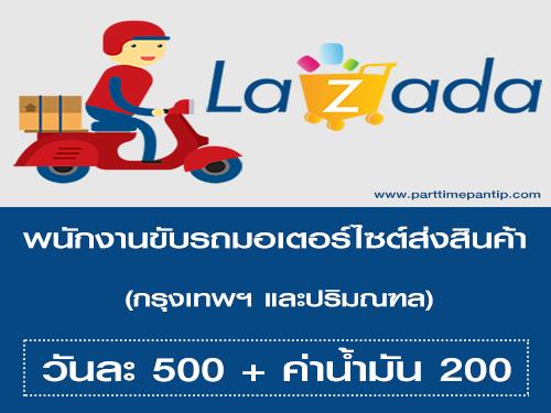 Lazada รับคนขับรถมอเตอร์ไซต์ส่งสินค้า (ค่าแรง 500 บาท/วัน)