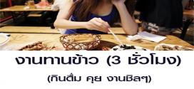 งานทานข้าว กิน ดื่ม คุย (ทำแค่ 3 ชั่วโมง) BG : 5,000 บาท